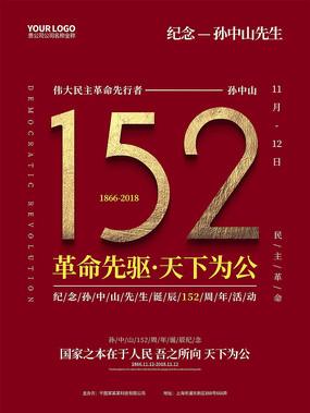 孙中山诞辰152周年宣传海报