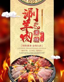 羊肉火锅菜单宣传海报