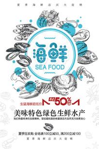 美味海鲜自助餐宣传海报设计