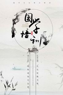 水墨国学招生海报