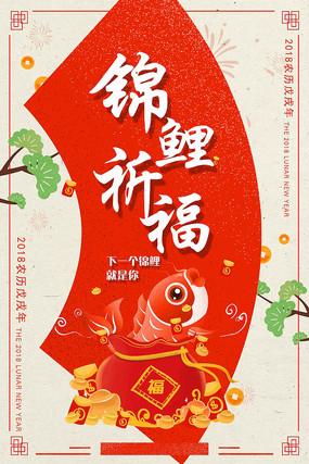 喜庆卡通锦鲤祈福海报