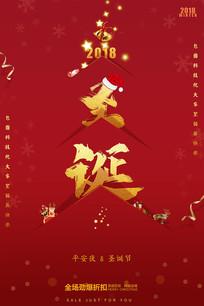 创意金红圣诞节海报
