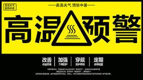 高温预警预防中暑海报
