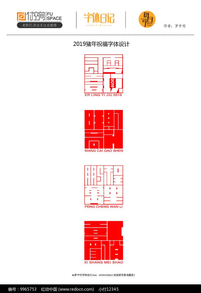 新年印章风格字体设计图片