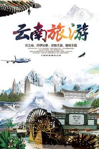 云南旅游宣传单页