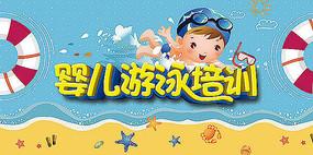 婴儿游泳培训海报