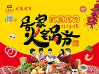 居家火锅节海报
