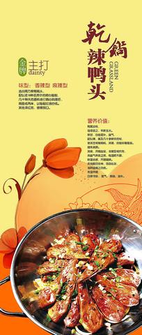 麻辣香锅鸭头海报