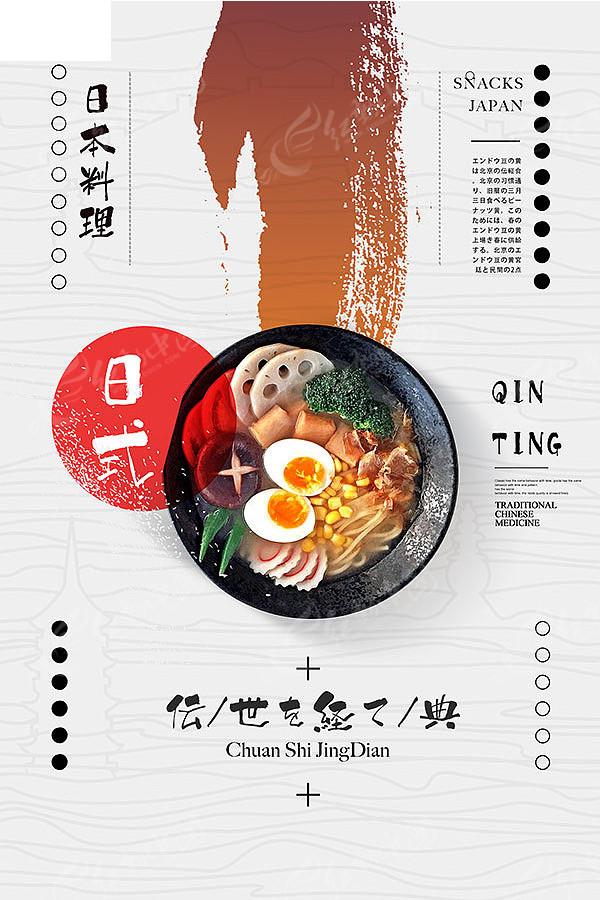 日本美食海报图片
