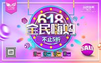 618全民嗨购海报