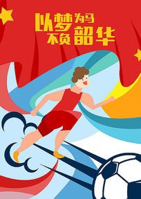 卡通足球运动海报