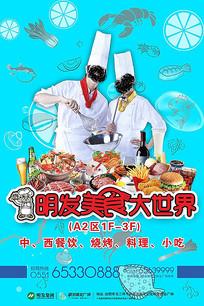 美食大世界海报