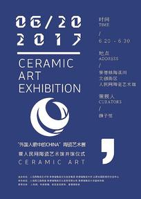 陶瓷展览海报