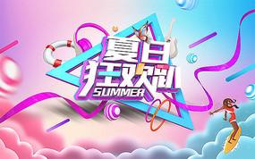 夏日狂欢趴海报