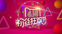 618粉丝狂欢节海报
