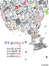 毕业纪念册封面
