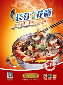 长江花鲢美食海报