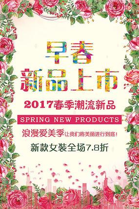 春季潮流新品上市海报