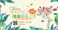 春夏新品上市海报设计素材