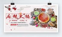大气中国风火锅美食宣传海报