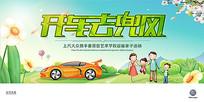 大众汽车卡通亲子活动宣传海报
