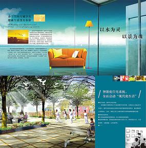 房地产项目画册