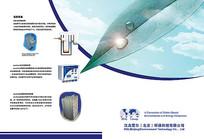 环保产品手册