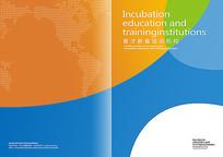 教育培训机构画册
