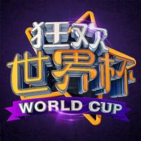狂欢世界杯艺术字