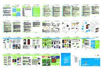 企业手册模板