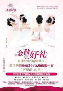 圣珈瑜伽广告dm宣传单