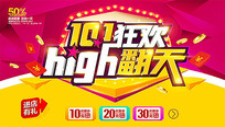 十一狂欢high翻天海报