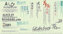 中国风相册艺术字