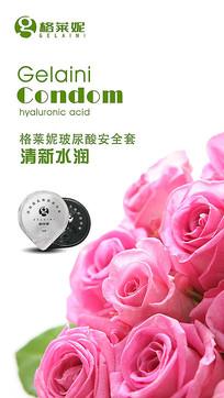 避孕套微商海报