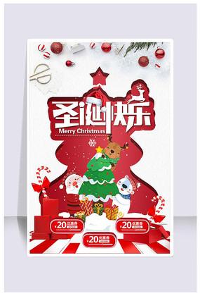 大气扁平圣诞快乐宣传海报