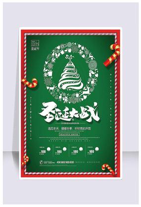 大气简约圣诞大战宣传海报