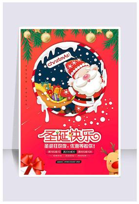 大气卡通圣诞快诞节宣传海报