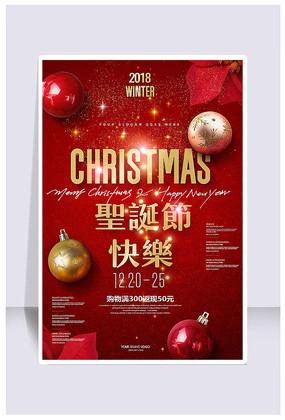 大气圣诞快乐圣诞节宣传海报