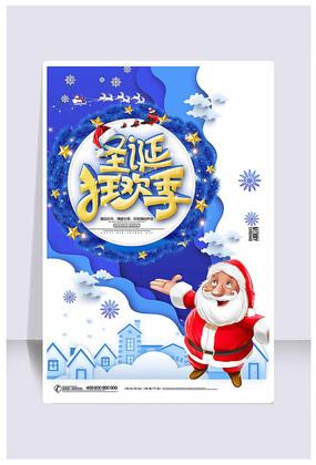 大气圣诞狂欢季商场宣传海报