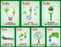 节能减排保护环境海报素材