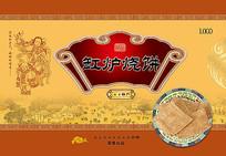 农家特产缸炉烧饼食品海报