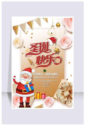 大气圣诞快乐活动宣传海报