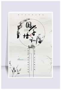 大气水墨国学招生宣传海报