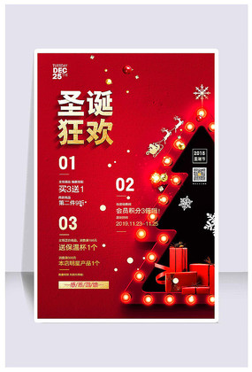 大气用圣诞狂欢圣诞节宣传海报