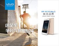 VIVO快无边界海报