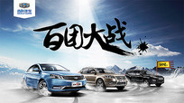 百团大战吉利汽车宣传海报