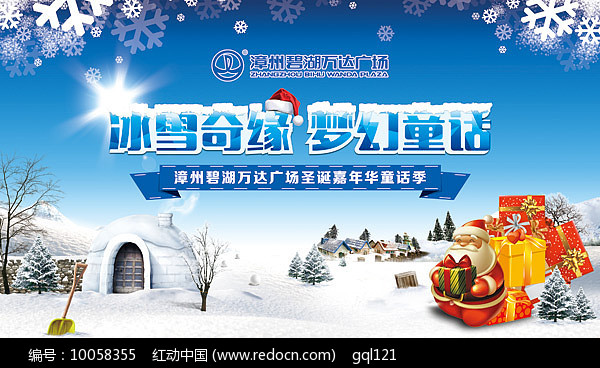 冰雪奇緣房产广告图片