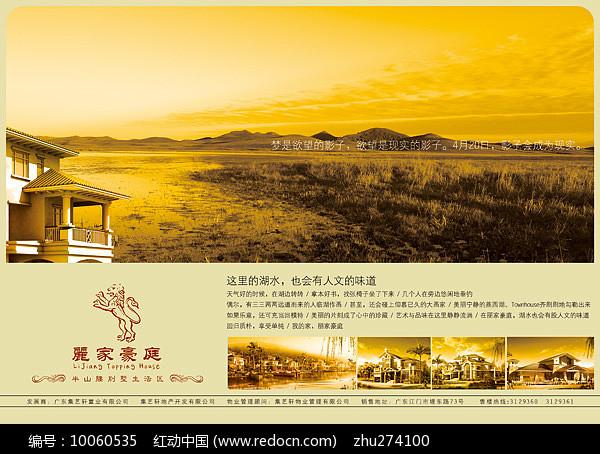 高档别墅地产广告图片