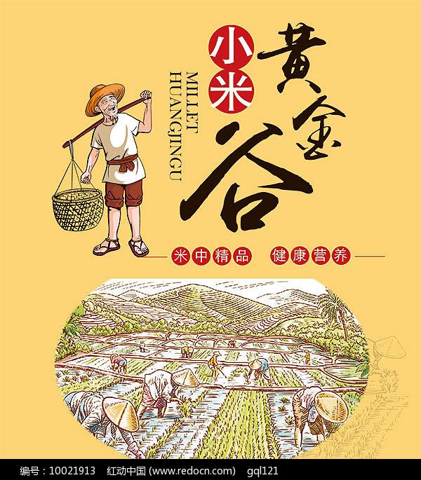黄金谷小米海报图片