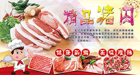 精品猪肉宣传海报